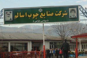 کارخانه چوکا و صنایع چوب اسالم واگذار می شود!