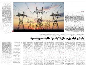 پایداری شبکه برق در سال 97 با 6 هزار مگاوات مدیریت مصرف